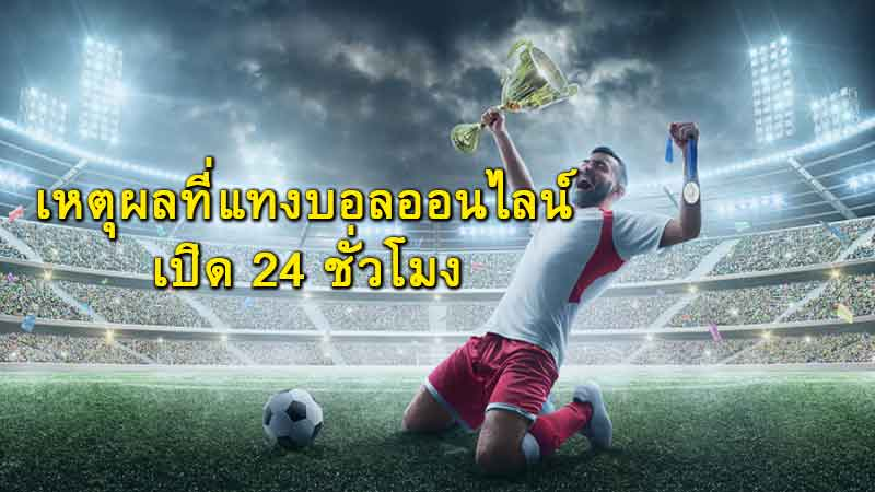 Reasons-to-open-online-football-24-hours-one-news-site